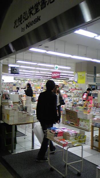 札幌弘栄堂書店パセオ西店2