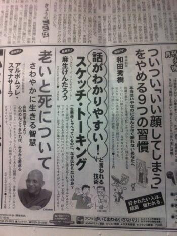日経新聞 スケッチ・トーキング