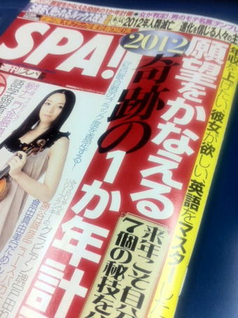 週刊SPA12月20日号