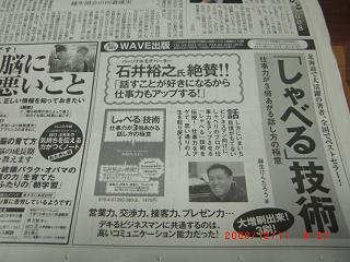 北海道新聞「しゃべる技術」