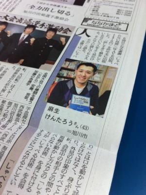 北海道新聞朝刊