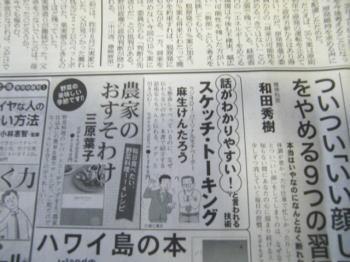 朝日新聞 スケッチ・トーキング
