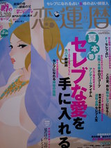 恋運暦05・8