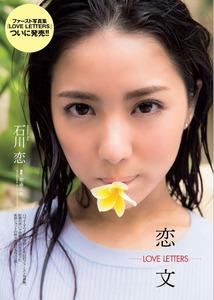 com_img_2275_ishikawa_ren-2275-042