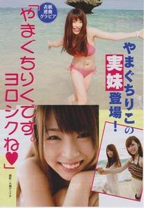 com_e_r_o_erogazou627_yamaguchi-riko-gazou-85263-005