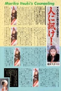 jp_midori_satsuki-team_imgs_e_5_e5c0ba0e