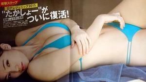 com_s_u_m_sumomochannel_takahashi_shoko_4910-028(1)