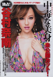 com_img_1559_tanimura_nana-1559-101