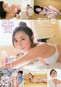 com_img_2275_ishikawa_ren-2275-051