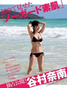 com_img_1559_tanimura_nana-1559-094