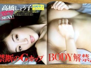 com_s_u_m_sumomochannel_takahashi_shoko_4910-029