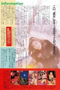jp_midori_satsuki-team_imgs_5_5_5544f370