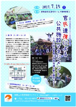 15友の会夏季講演会 写真◇バージョン-01