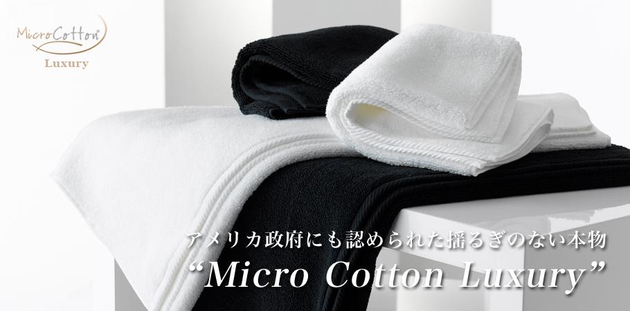microcotton29_2