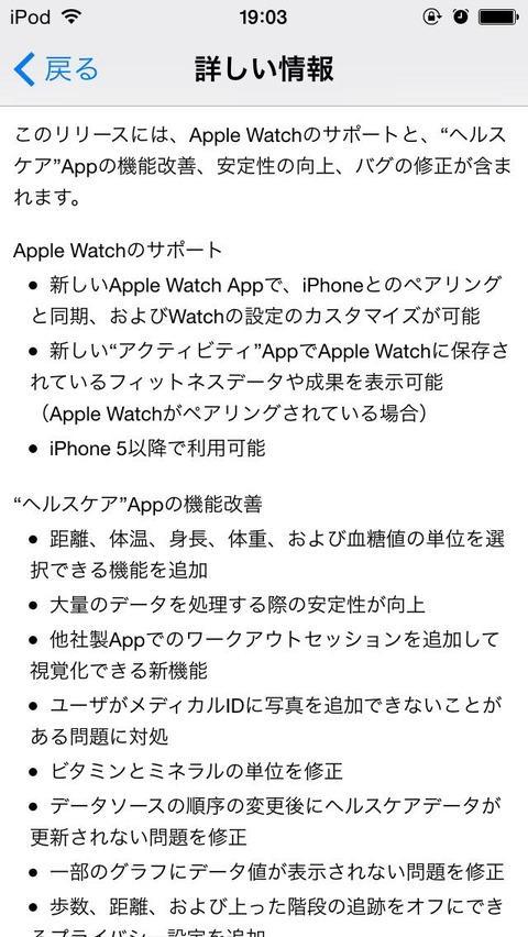 iOS8.2