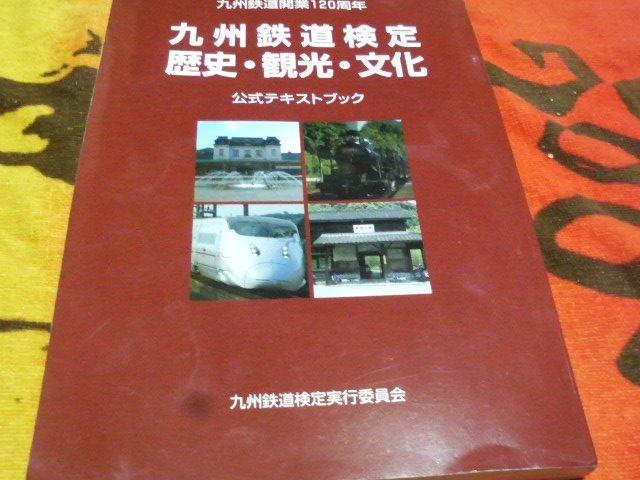 九州鉄道検定。 : ブロガー旅鉄...