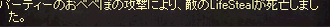 521LIFESTEAL