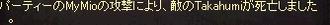 521たかふみ