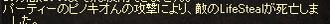 805Lifesteal2