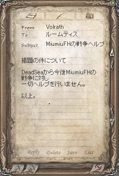 謝罪便箋 DS