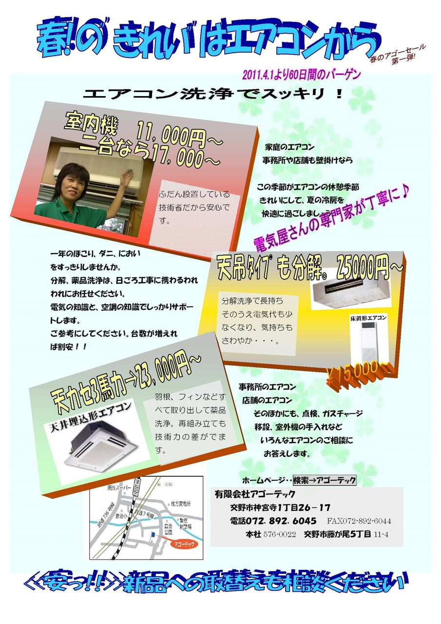 洗浄2011.4