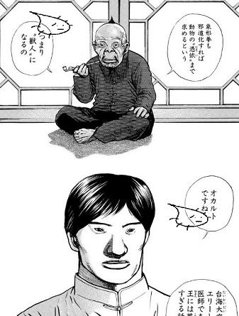 龍時 漫画 ネタバレ