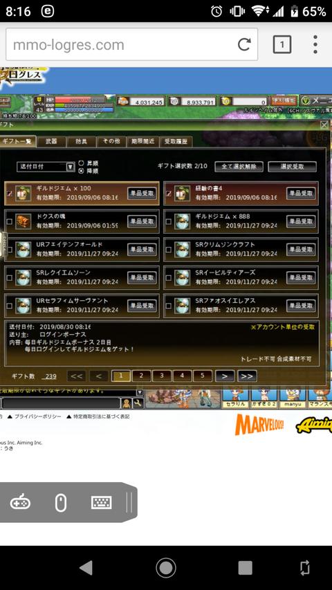 Screenshot_20190830-081636