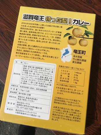 2柿カレー