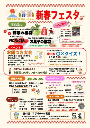 Microsoft Word - 2019新春フェスタ