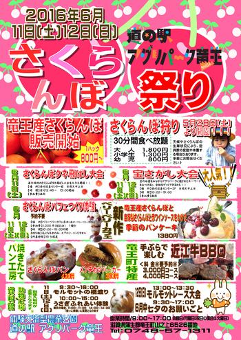 6 さくらんぼ祭り