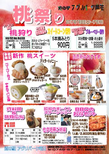 Microsoft Word - 29年7月 桃祭り(2)
