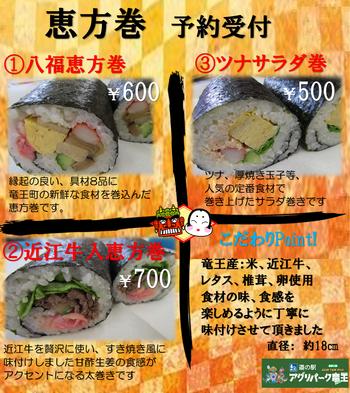 恵方巻POP1-001