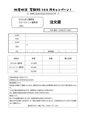 滋賀めしFAX注文書_