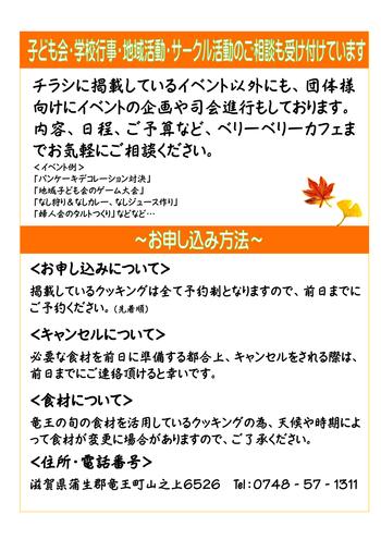 Microsoft Word - 26,10  チラシ_02
