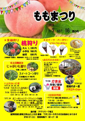 桃イベントチラシ