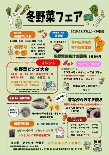 Microsoft Word - 2019 冬野菜フェア