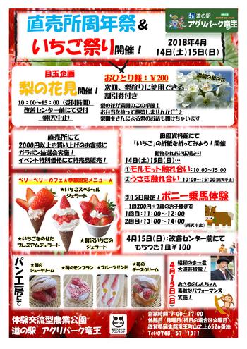 苺祭りチラシ 最新