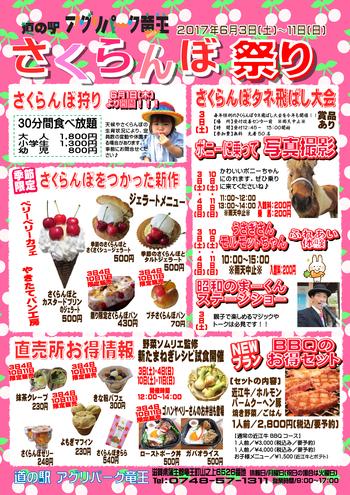Microsoft Word - 29年6月 さくらんぼ祭り改(2)