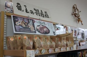 アグリパーク竜王野菜特産品直売所 (12)