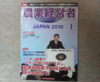 nougyoukeieisha20111gatu