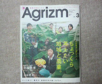 agrizm20113