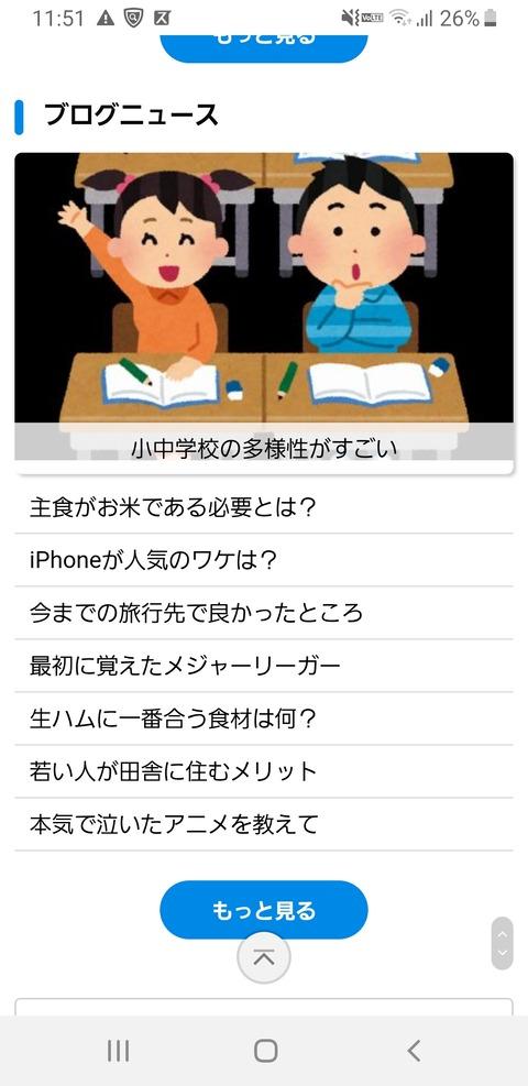 Screenshot_20200217-235105_Internet