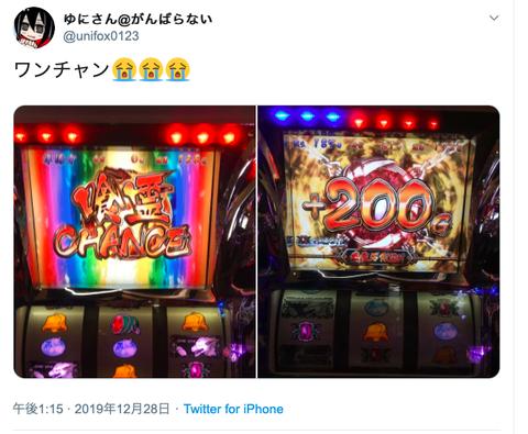 スクリーンショット 2019-12-31 15.31.39