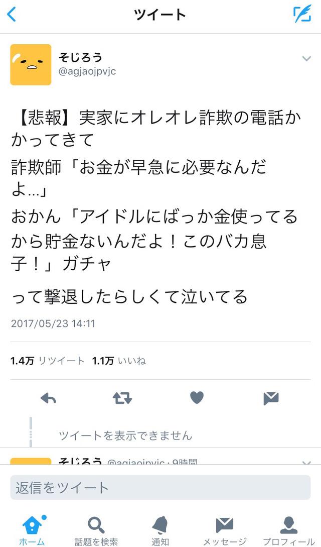 【悲報】Twitter民さん、とんでもない方法でオレオレ詐欺を撃退 wwwwwwwwww(※画像あり)