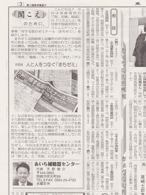 180817 東海愛知新聞 - コピー