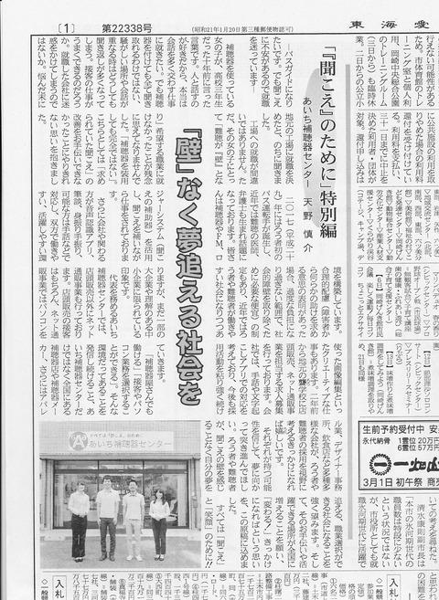 200301東海愛知新聞 - コピー