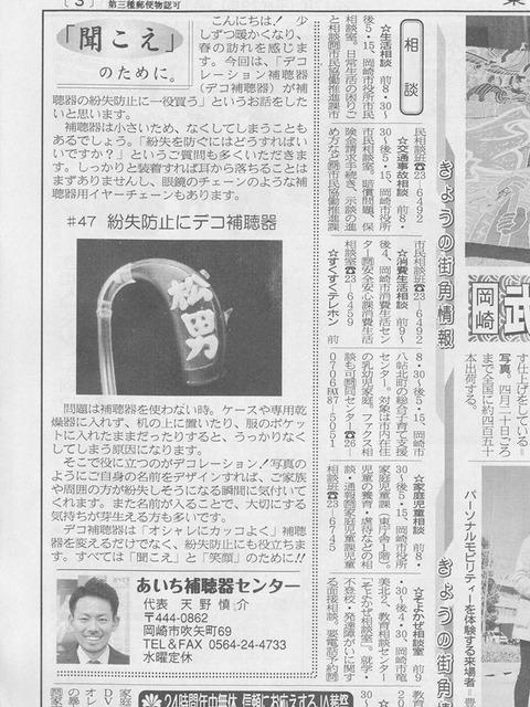 170317 東海愛知新聞連載第47回 - コピー