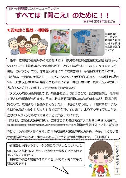 ニュースレター37号表