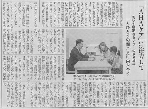 171115 時宝光学新聞 - コピー