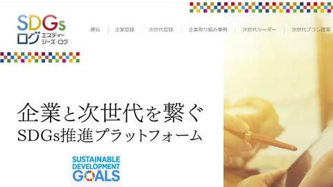 SDGs推進プラットフォーム『SDGsログ』 (2)